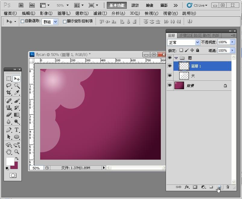 Photoshop 影像設計  - Photoshop 入門教學 - 色塊不透明度 - SNAG0065
