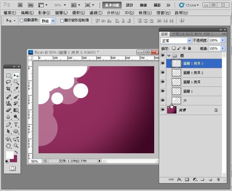 Photoshop 影像設計  - Photoshop 入門教學 - 色塊不透明度 - SNAG0068