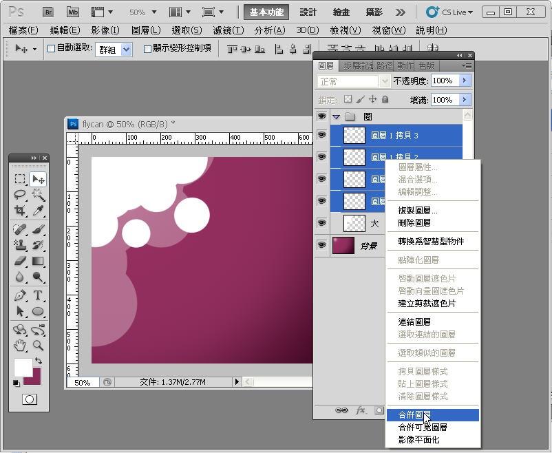 Photoshop 影像設計  - Photoshop 入門教學 - 色塊不透明度 - SNAG0069