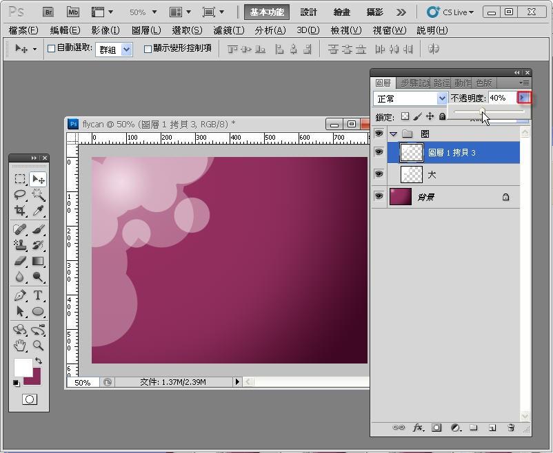 Photoshop 影像設計  - Photoshop 入門教學 - 色塊不透明度 - SNAG0070
