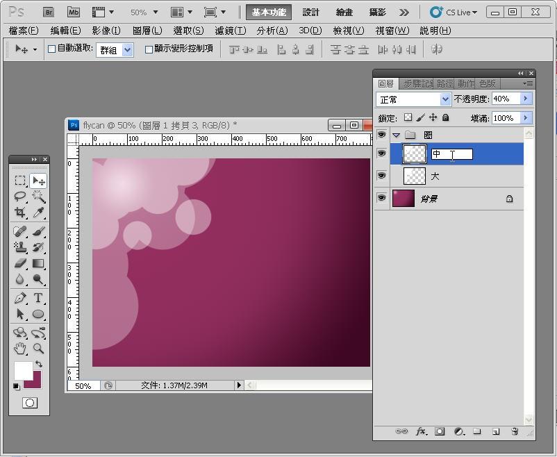 Photoshop 影像設計  - Photoshop 入門教學 - 色塊不透明度 - SNAG0071
