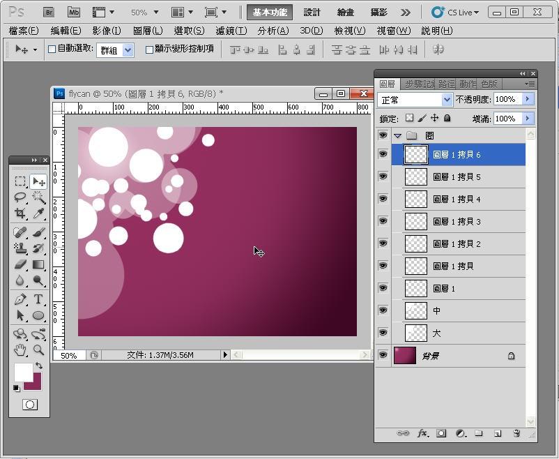 Photoshop 影像設計  - Photoshop 入門教學 - 色塊不透明度 - SNAG0072