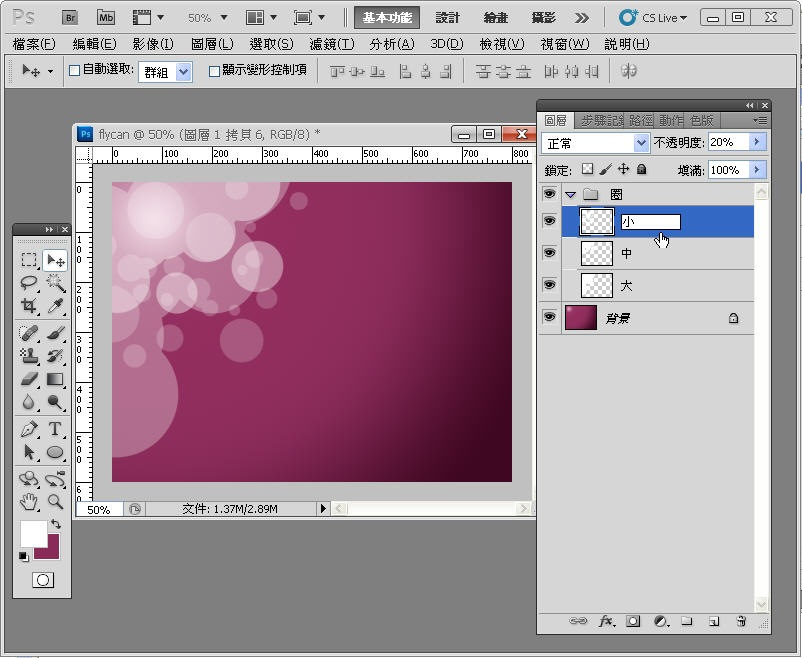 Photoshop 影像設計  - Photoshop 入門教學 - 色塊不透明度 - SNAG0074