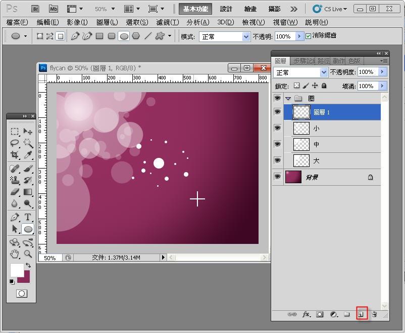 Photoshop 影像設計  - Photoshop 入門教學 - 色塊不透明度 - SNAG0075
