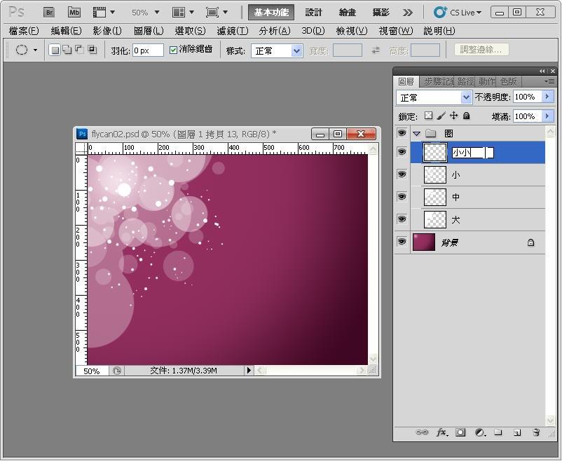 Photoshop 影像設計  - Photoshop 入門教學 - 色塊不透明度 - SNAG0078