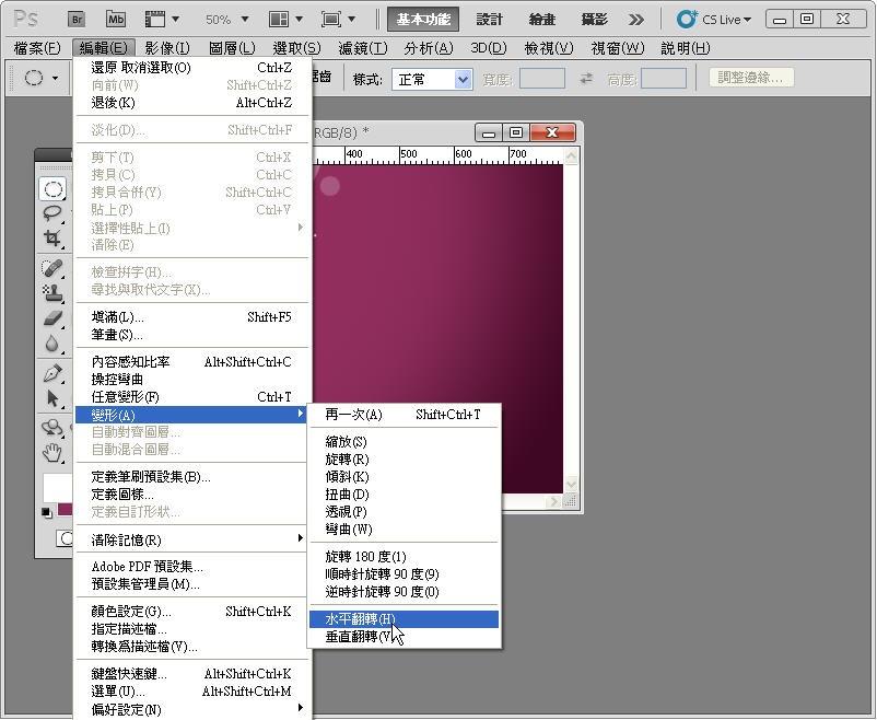 Photoshop 影像設計  - Photoshop 入門教學 - 色塊不透明度 - SNAG0080