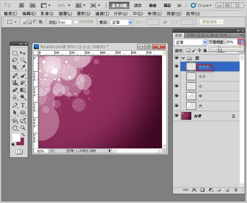 Photoshop 影像設計  - Photoshop 入門教學 - 色塊不透明度 - SNAG0081