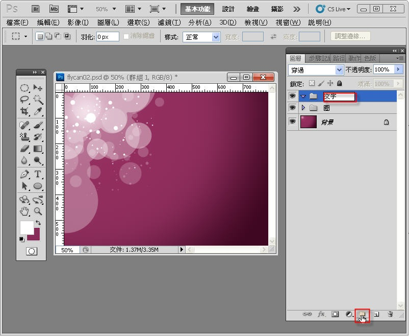 Photoshop 影像設計  - Photoshop 入門教學 - 色塊不透明度 - SNAG0082