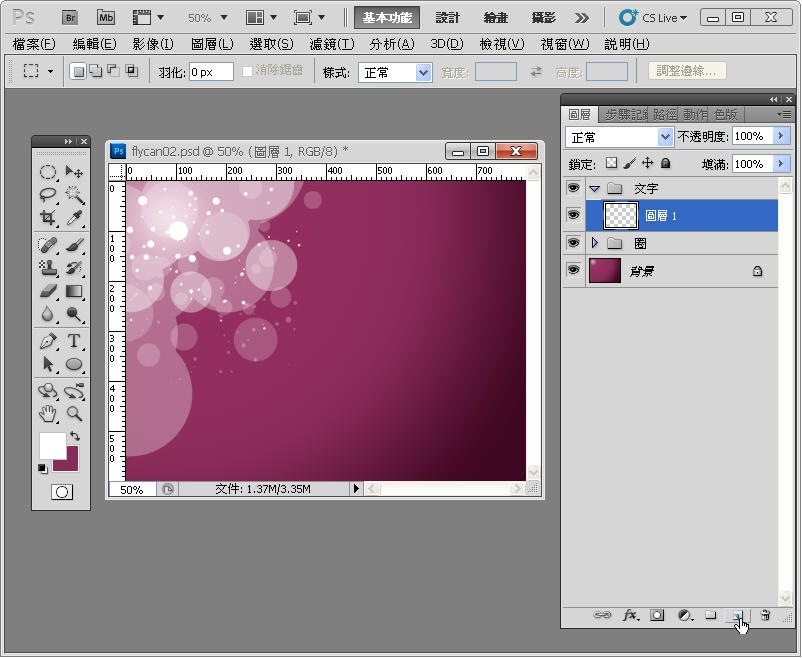 Photoshop 影像設計  - Photoshop 入門教學 - 色塊不透明度 - SNAG0083