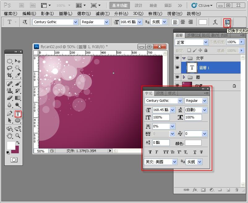 Photoshop 影像設計  - Photoshop 入門教學 - 色塊不透明度 - SNAG0084
