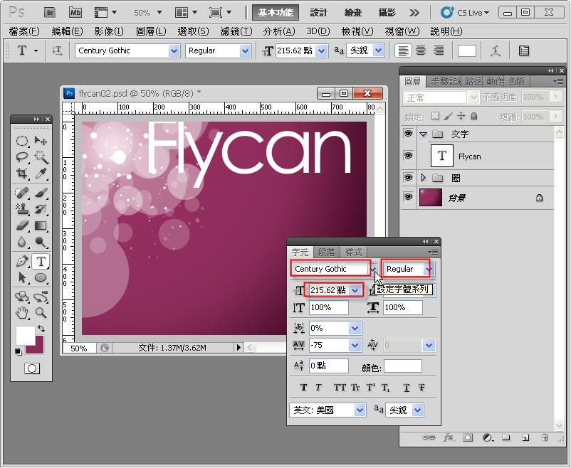 Photoshop 影像設計  - Photoshop 入門教學 - 色塊不透明度 - SNAG0085