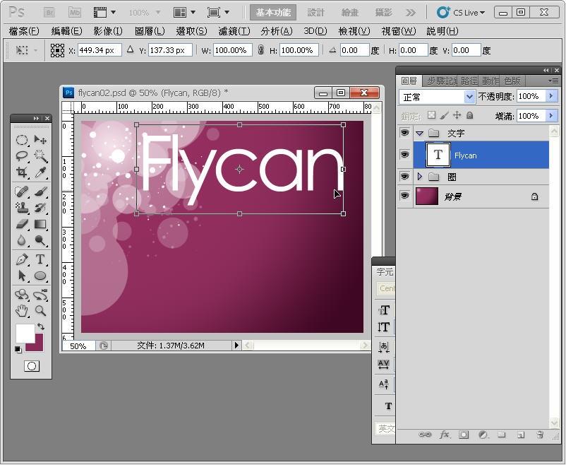 Photoshop 影像設計  - Photoshop 入門教學 - 色塊不透明度 - SNAG0086