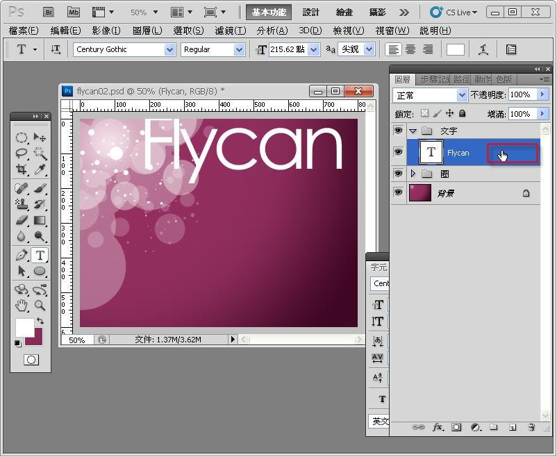 Photoshop 影像設計  - Photoshop 入門教學 - 色塊不透明度 - SNAG0087