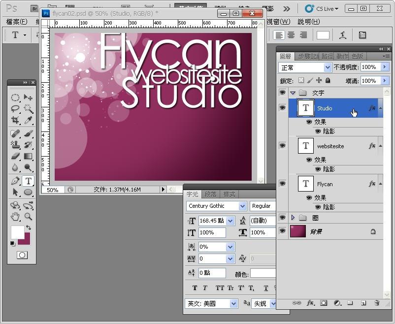 Photoshop 影像設計  - Photoshop 入門教學 - 色塊不透明度 - SNAG0090