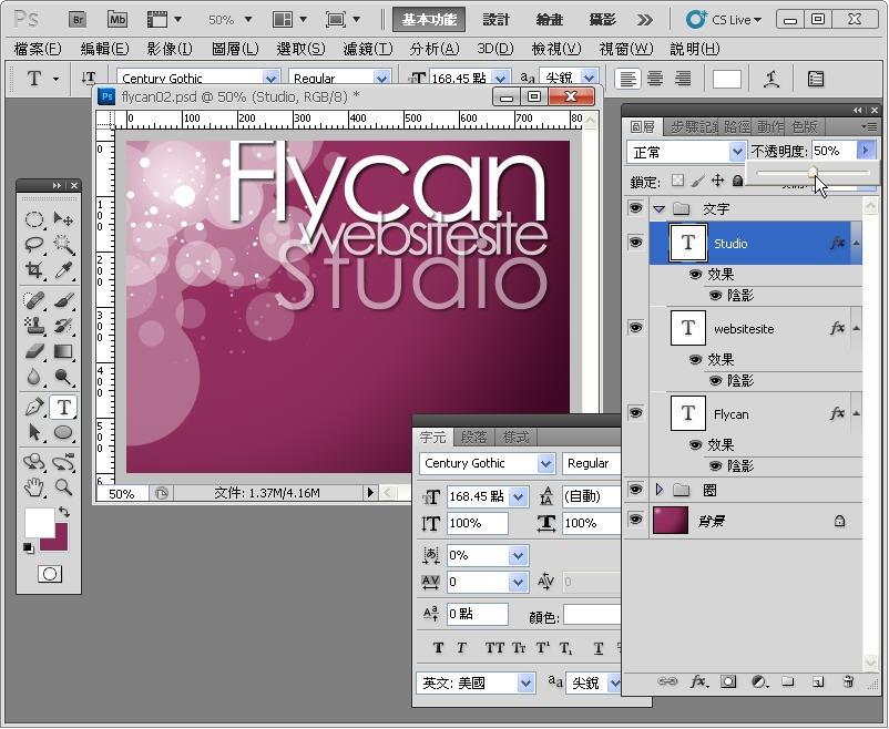 Photoshop 影像設計  - Photoshop 入門教學 - 色塊不透明度 - SNAG0092