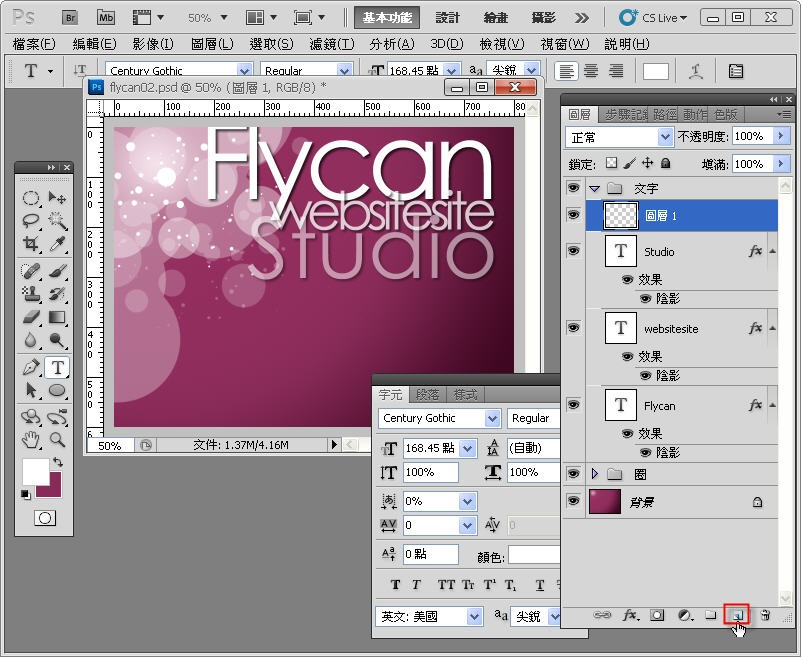 Photoshop 影像設計  - Photoshop 入門教學 - 色塊不透明度 - SNAG0093