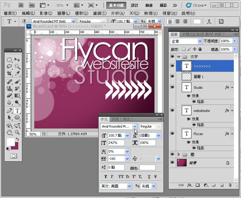 Photoshop 影像設計  - Photoshop 入門教學 - 色塊不透明度 - SNAG0094