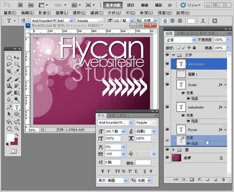 Photoshop 影像設計  - Photoshop 入門教學 - 色塊不透明度 - SNAG0095