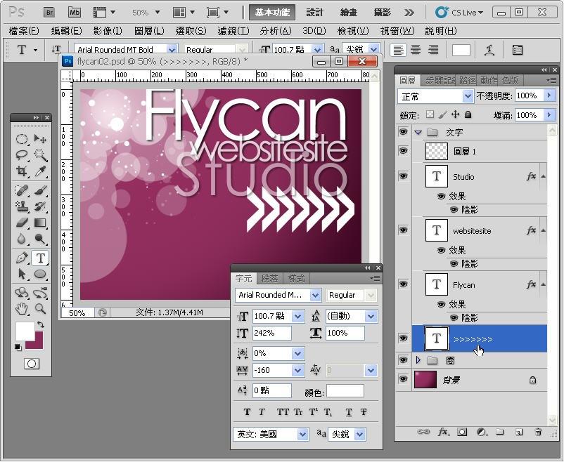 Photoshop 影像設計  - Photoshop 入門教學 - 色塊不透明度 - SNAG0096