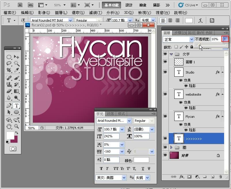 Photoshop 影像設計  - Photoshop 入門教學 - 色塊不透明度 - SNAG0097
