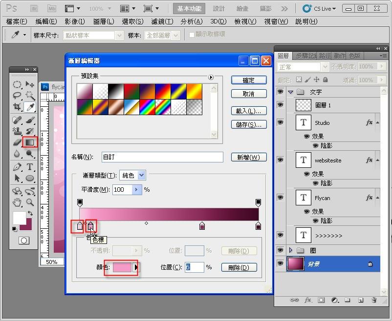 Photoshop 影像設計  - Photoshop 入門教學 - 色塊不透明度 - SNAG0098
