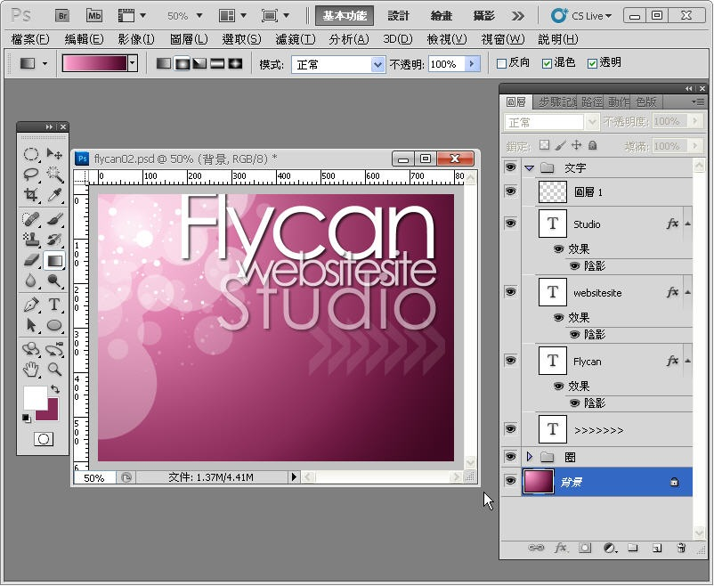 Photoshop 影像設計  - Photoshop 入門教學 - 色塊不透明度 - SNAG0099