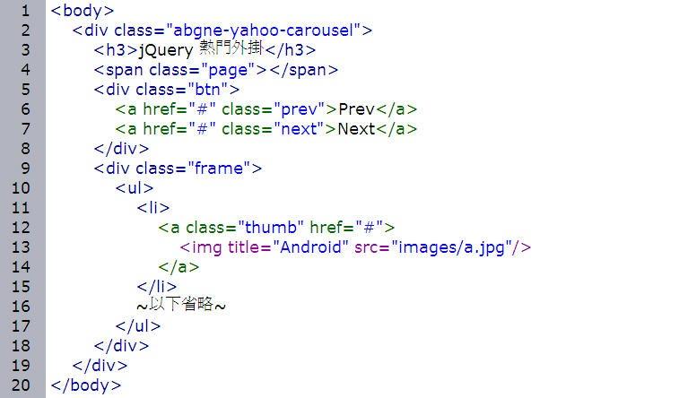 JavaScript 程式設計  - jQuery 教學 - 動態廣告輪播  - 仿 Yahoo 切換式 N 格圖片廣告 - fly01_thumb