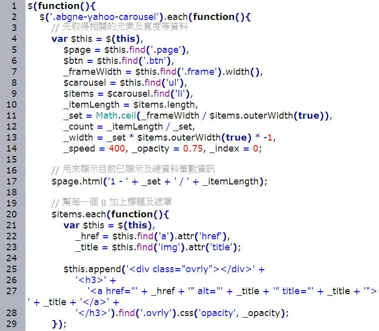 JavaScript 程式設計  - jQuery 教學 - 動態廣告輪播  - 仿 Yahoo 切換式 N 格圖片廣告 - fly05_thumb