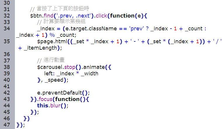 JavaScript 程式設計  - jQuery 教學 - 動態廣告輪播  - 仿 Yahoo 切換式 N 格圖片廣告 - fly06_thumb