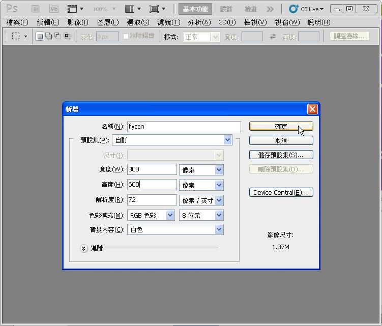 Photoshop 影像設計  - Photoshop 圖層入門教學 - 鎖定透明與漸層 - SNAG0002