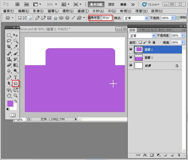 Photoshop 影像設計  - Photoshop 圖層入門教學 - 鎖定透明與漸層 - SNAG0006