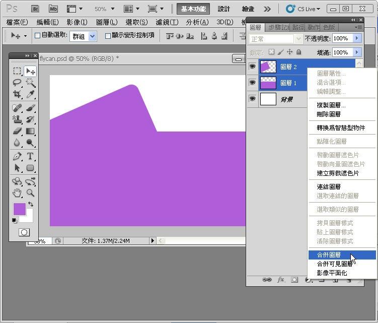 Photoshop 影像設計  - Photoshop 圖層入門教學 - 鎖定透明與漸層 - SNAG0009