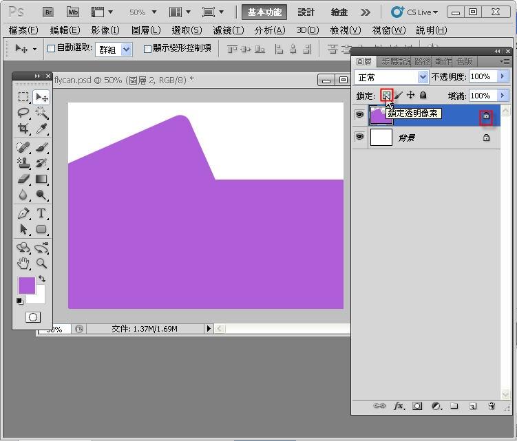 Photoshop 影像設計  - Photoshop 圖層入門教學 - 鎖定透明與漸層 - SNAG0011