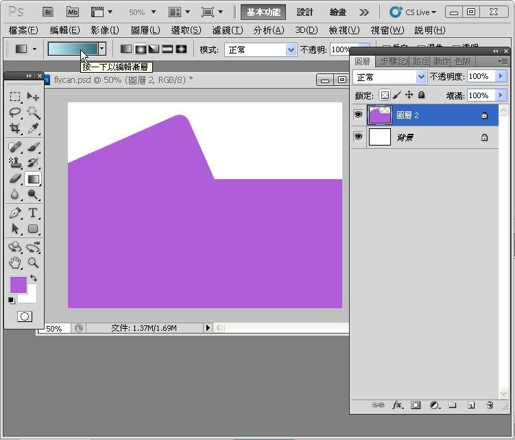 Photoshop 影像設計  - Photoshop 圖層入門教學 - 鎖定透明與漸層 - SNAG0012