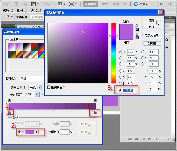 Photoshop 影像設計  - Photoshop 圖層入門教學 - 鎖定透明與漸層 - SNAG0013