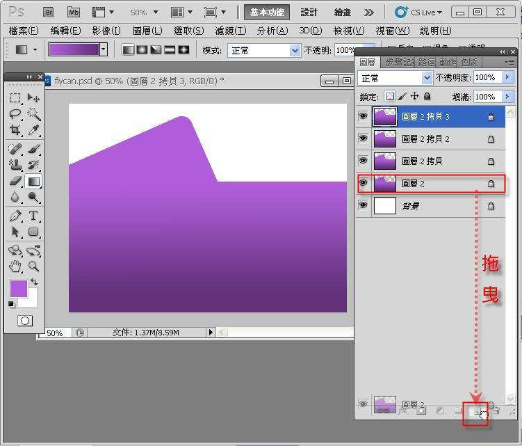Photoshop 影像設計  - Photoshop 圖層入門教學 - 鎖定透明與漸層 - SNAG0015