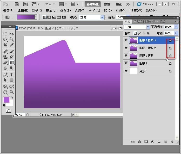 Photoshop 影像設計  - Photoshop 圖層入門教學 - 鎖定透明與漸層 - SNAG0016