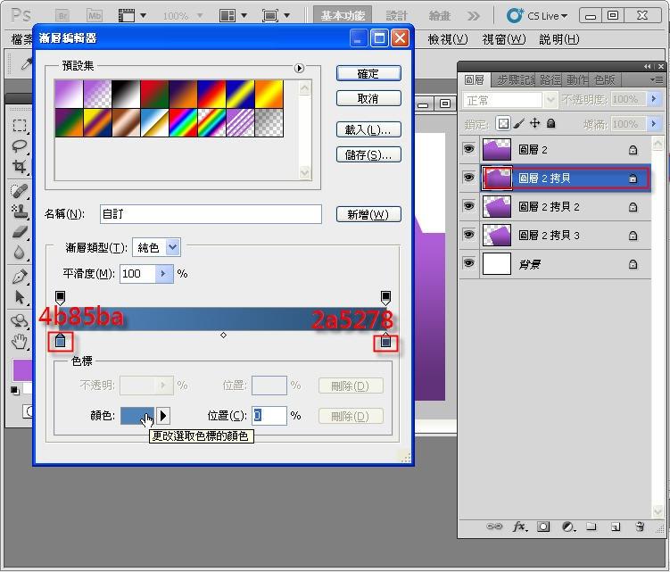 Photoshop 影像設計  - Photoshop 圖層入門教學 - 鎖定透明與漸層 - SNAG0020