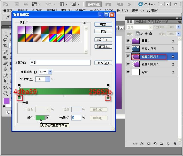 Photoshop 影像設計  - Photoshop 圖層入門教學 - 鎖定透明與漸層 - SNAG0022