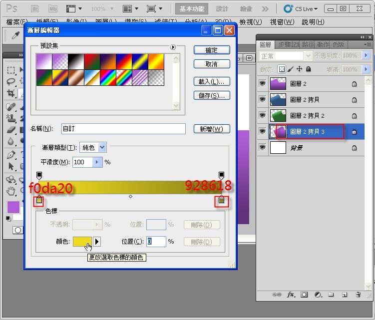 Photoshop 影像設計  - Photoshop 圖層入門教學 - 鎖定透明與漸層 - SNAG0024