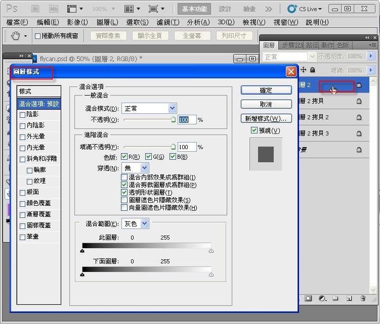 Photoshop 影像設計  - Photoshop 圖層入門教學 - 鎖定透明與漸層 - SNAG0026