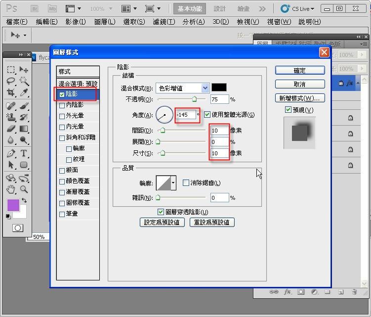 Photoshop 影像設計  - Photoshop 圖層入門教學 - 鎖定透明與漸層 - SNAG0027