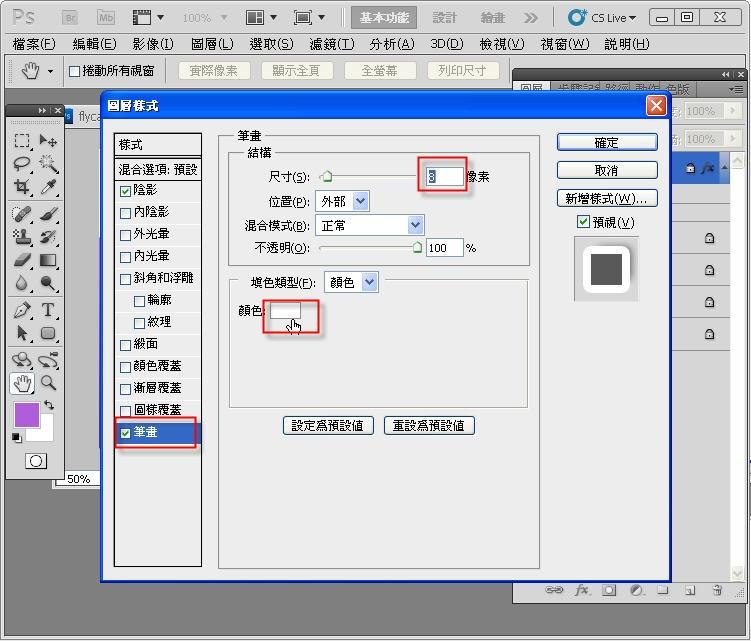 Photoshop 影像設計  - Photoshop 圖層入門教學 - 鎖定透明與漸層 - SNAG0028