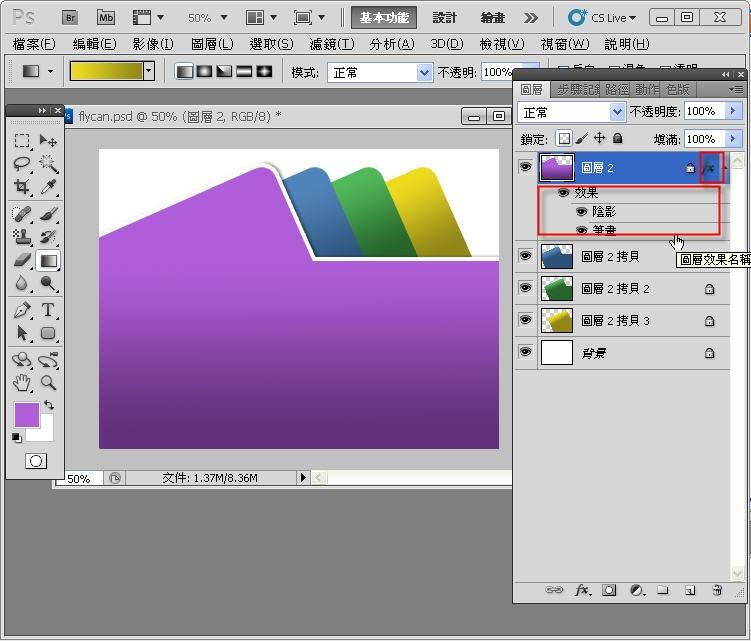 Photoshop 影像設計  - Photoshop 圖層入門教學 - 鎖定透明與漸層 - SNAG0029