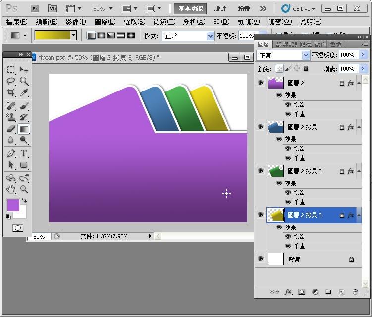 Photoshop 影像設計  - Photoshop 圖層入門教學 - 鎖定透明與漸層 - SNAG0031