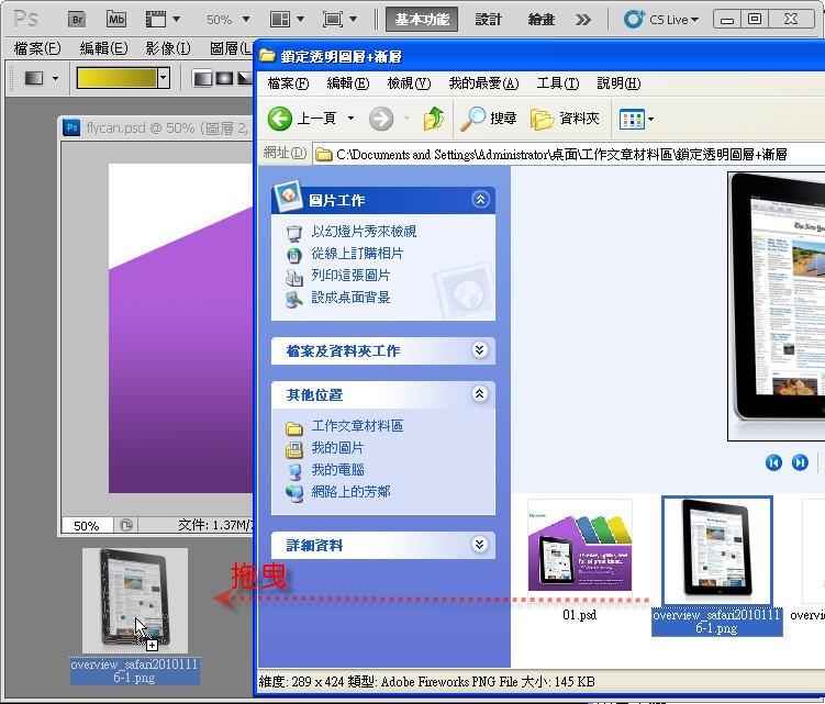 Photoshop 影像設計  - Photoshop 圖層入門教學 - 鎖定透明與漸層 - SNAG0032