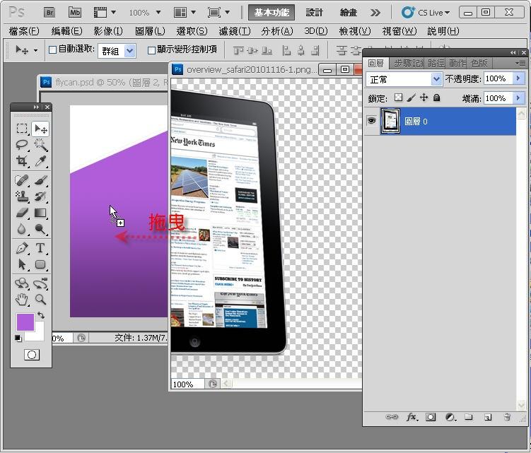 Photoshop 影像設計  - Photoshop 圖層入門教學 - 鎖定透明與漸層 - SNAG0033