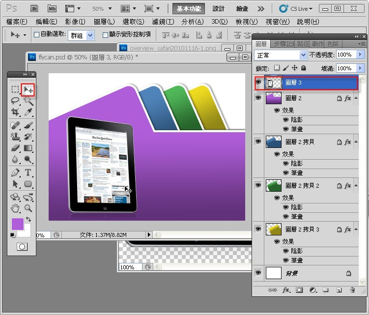 Photoshop 影像設計  - Photoshop 圖層入門教學 - 鎖定透明與漸層 - SNAG0034