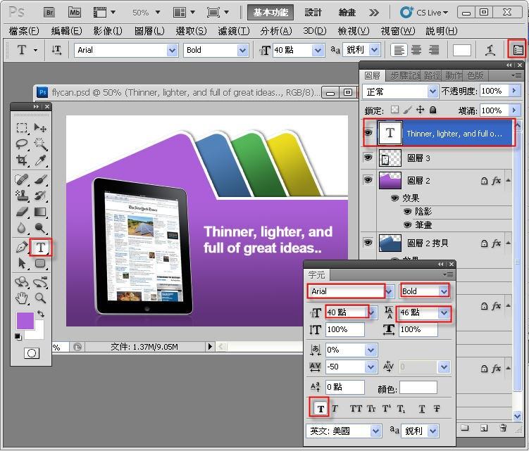 Photoshop 影像設計  - Photoshop 圖層入門教學 - 鎖定透明與漸層 - SNAG0035