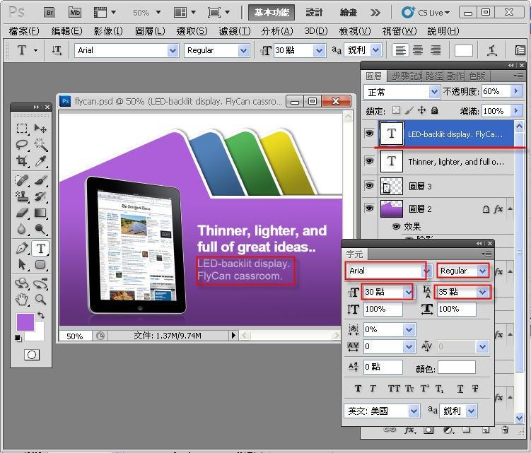 Photoshop 影像設計  - Photoshop 圖層入門教學 - 鎖定透明與漸層 - SNAG0036